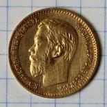 5 рублей 1898(АГ), фото №2