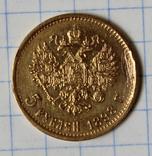 5 рублей 1898(АГ), фото №4