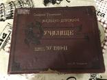 1910-11 Альбом Железно-Дорожное училище Самарское, фото №3