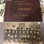 1910-11 Альбом Железно-Дорожное училище Самарское, фото №2