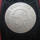 Настольная медаль 50 лет победы над фаш.Германией, фото №3