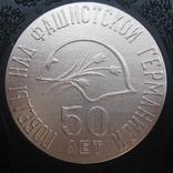 Настольная медаль 50 лет победы над фаш.Германией, фото №4