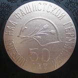 Настольная медаль 50 лет победы над фаш.Германией, фото №5