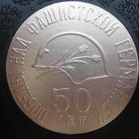 Настольная медаль 50 лет победы над фаш.Германией, фото №6