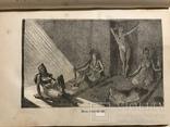 1872 Путешествия и Открытия с откровенными иллюстрациями, фото №2