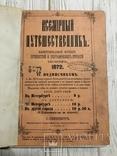 1872 Путешествия и Открытия с откровенными иллюстрациями, фото №5