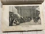 1872 Путешествия и Открытия с откровенными иллюстрациями, фото №8