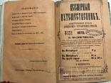 1872 Путешествия и Открытия с откровенными иллюстрациями, фото №10