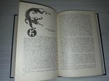 Мифы древнего Китая Юань Кэ 1987, фото №7