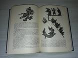 Мифы древнего Китая Юань Кэ 1987, фото №9