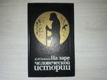 На заре человеческой истории 1989 Ю.И.Семенов, фото №2