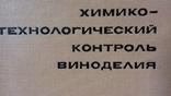 Виноделие. 1969г. пищевая  промышленность. Москва., фото №2
