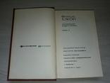 Философское наследие Ф.Бэкон в двух томах 1977-1978, фото №7