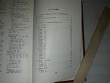 Философское наследие Ф.Бэкон в двух томах 1977-1978, фото №9