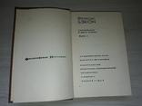 Философское наследие Ф.Бэкон в двух томах 1977-1978, фото №11