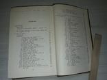 Философское наследие Ф.Бэкон в двух томах 1977-1978, фото №12
