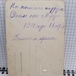 Галерея женских образов.Фото 16, 1917 год, фото №3