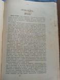 Учебник Фармакологии Б.Шапиро 1892, фото №4