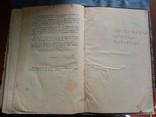 Учебник Фармакологии Б.Шапиро 1892, фото №5
