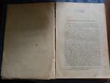 Учебник Фармакологии Б.Шапиро 1892, фото №7