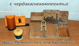 Некомплектные писчие приборы и скрепочница . пластик времен СССР., фото №2