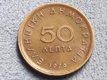 Греция 50 лепт 1976 года, фото №2