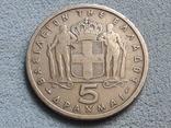 Греция 5 драхм 1954 года, фото №2