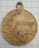 Медаль за усердие частного чекана, диаметр 28мм, фото №3
