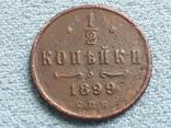 Россия 1/2 копейки 1899 года, фото №2