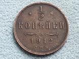 Россия 1/2 копейки 1912 года, фото №2