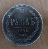 Рубль 1876 года, фото №2