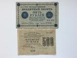 5 рублей 1918 + 500 рублей 1919, фото №2