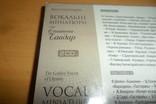 Диск CD сд 2 шт Елизавета Чавдар Вокальнi мiнiатюри на Украинском языке №1 запечатанный, фото №13
