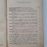 1899 г. Мольера в иллюстрациях, фото №5