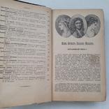 1899 г. Мольера в иллюстрациях, фото №6
