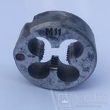 Плашка Лерка М11 советская для прогонки резьбы, фото №6