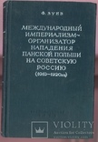 Нападение панской Польши на Советскую Россию, фото №2