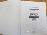 Вооруженные силы Третьего Рейха.Энциклопедия, фото №4