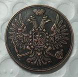 3 копейки 1853 год копия #601, фото №3