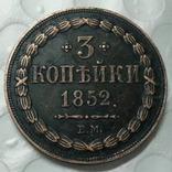 3 копейки 1853 год копия #601, фото №2