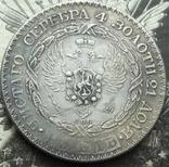 Рубль 1825 год копия 610, фото №3