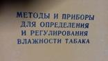 ТАБАК. 1969г. Методы и приборы определения., фото №2