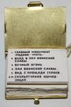 "78.Брелок-сувенир ""Мамаев курган"" (новый) 1985 год., фото №6"