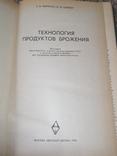 Технология продуктов брожения. Москва 1976, фото №4