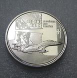 Повітряні Сили Збройних Сил України 10 грн 2020 рік UNC фото 4