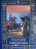 Гвардия Наполеона, фото №2