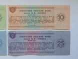 Благотворительный билет - фонд имени Ленина, фото №7