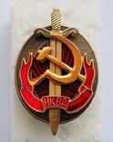 Знак НКВД СССР (копия), фото №2