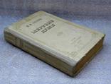 Мертвые души гоголь 1948, фото №3