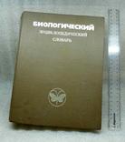 Биологический энциклопедический словарь 1989, фото №2